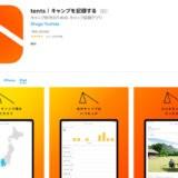 【キャンプの記憶をスマホで管理】新しいキャンプアプリtents(テンツ)をナカやんが紹介!