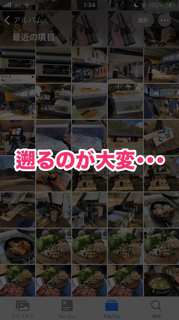 iPhoneの写真ライブラリ
