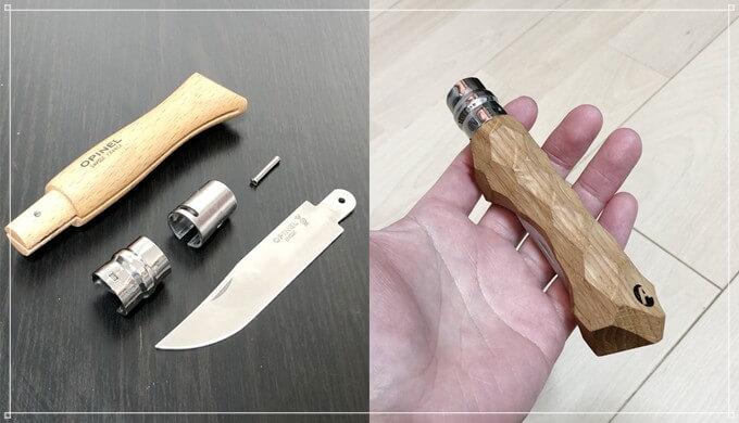 【オピネルナイフを分解】Asimocraftsのオピネル用グリップへの交換手順
