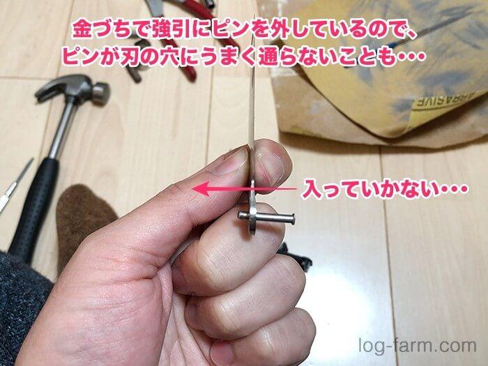 ピンがオピネルナイフの刃に入っていかない