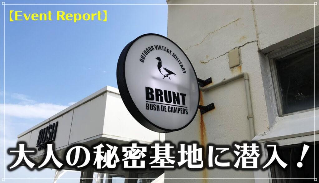 【大人の秘密基地】BUSH de BRUNT