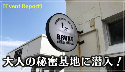 【大人の秘密基地@和歌山】BUSH de BRUNTのイベントに参戦!ヤバいアイテム続々!