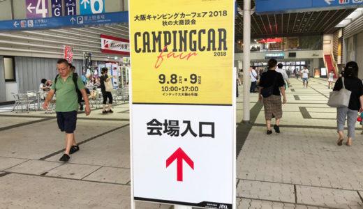 【写真多め】大阪で行われたキャンピングカーフェア2018に行ってきた!