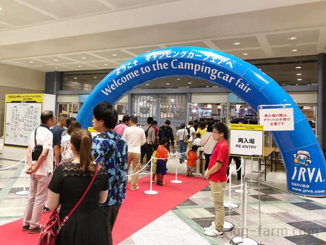 大阪キャンピングカーフェア2018の会場入口