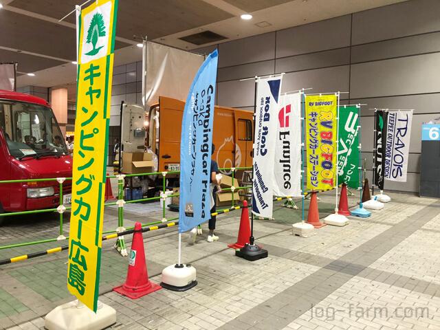 大阪キャンピングカーフェア2018のノボリ旗