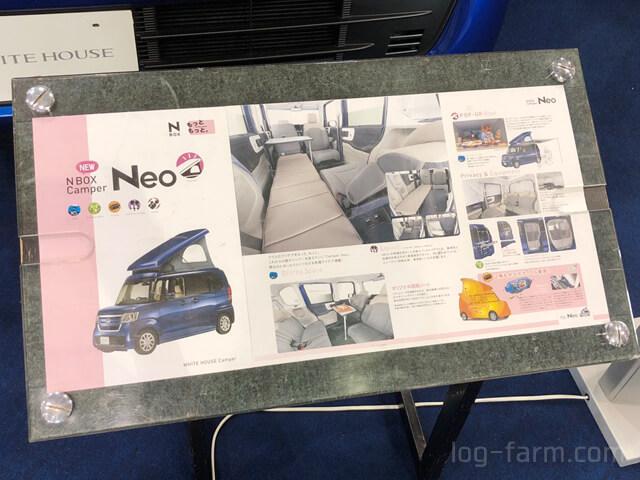 N-BOX キャンパー Neoの説明