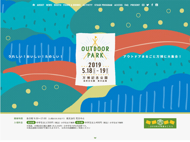 OUTDOOR PARKの公式サイト