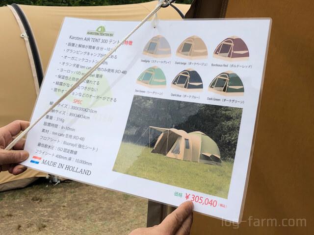 KARSTEN TENTの超高級テントの値段