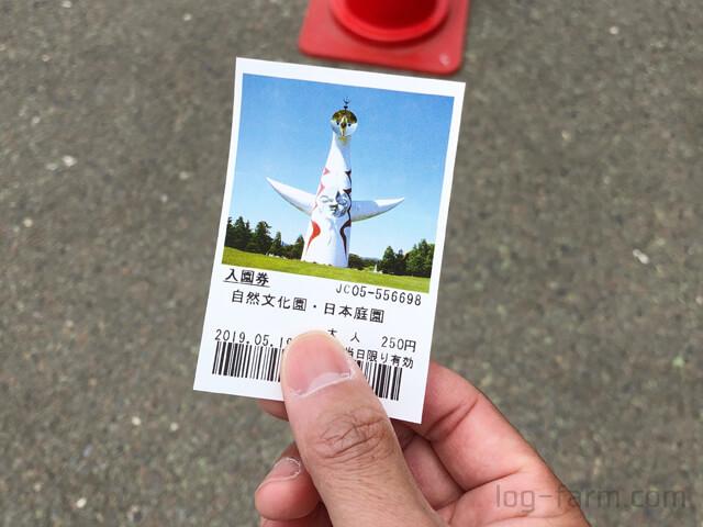 万博記念公園入園チケット