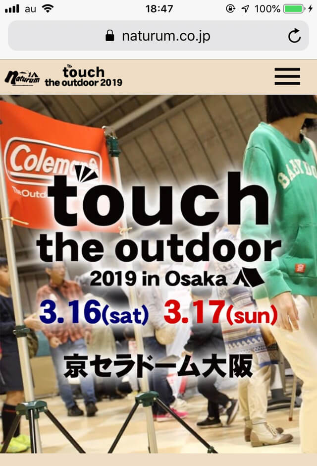 touch the outdoor2019の公式サイト