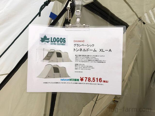 グランベーシック トンネルドームXL-AGの値札