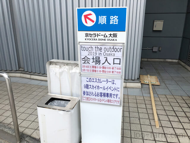 touch the outdoor2019の会場入口看板