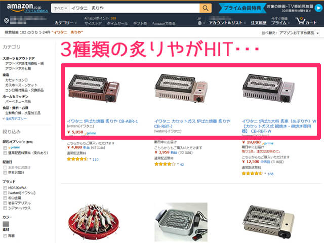 「イワタニ 炙りや」のamazon検索結果