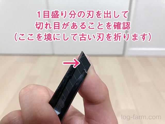 カッターの刃の折り方1
