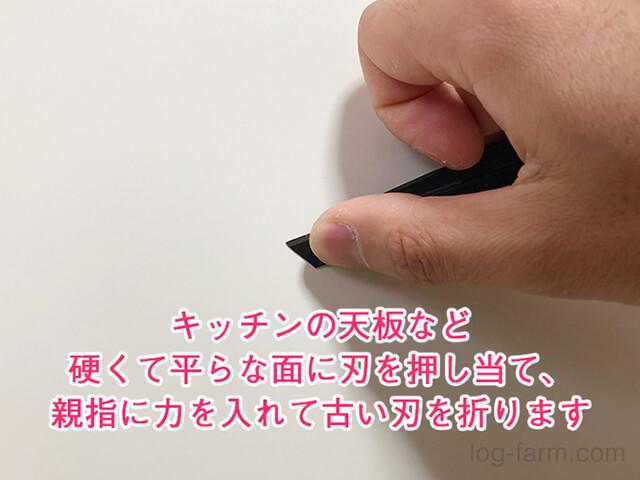 カッターの刃の折り方2