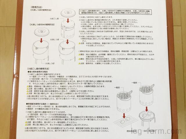 キャプテンスタッグの火消しつぼ・火起こし器セットの説明書