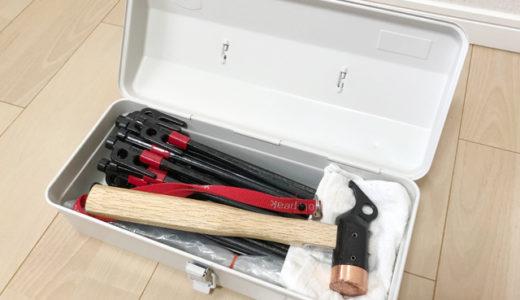 無印良品【スチール工具箱4】キャンプのペグ・ハンマーケースにおすすめ♪