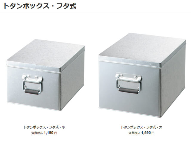 2種類の無印良品のトタンボックス
