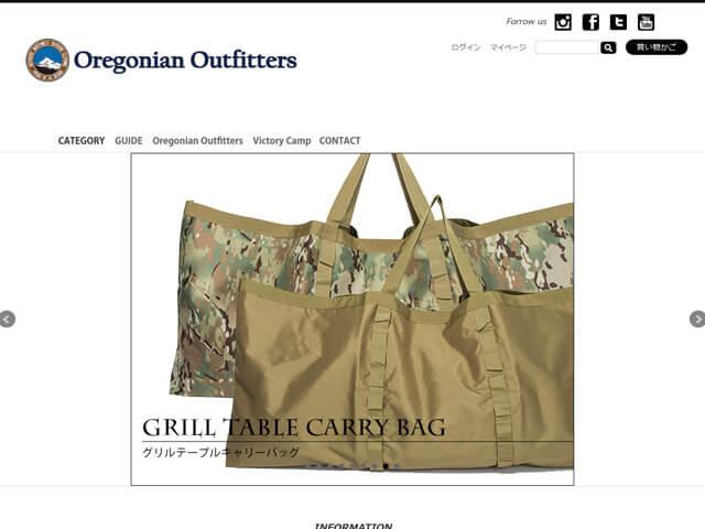 オレゴニアンキャンパーの公式サイト