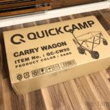 QuickCampのキャリーワゴン