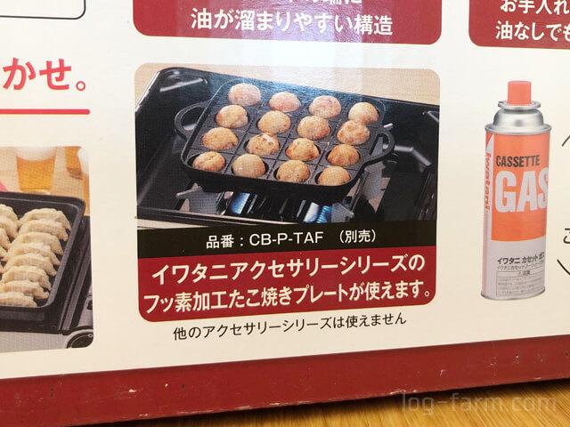 焼き上手さんαにはイワタニのたこ焼きプレートが使用可能