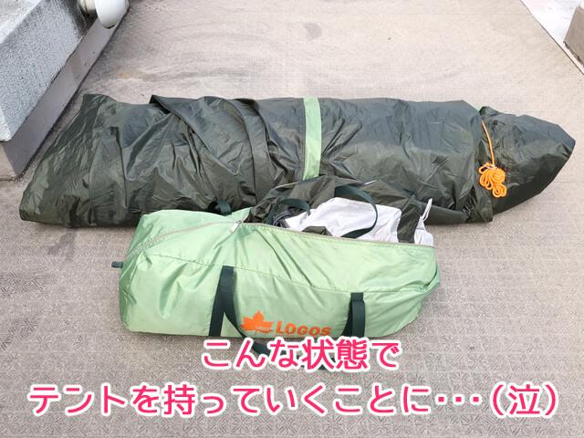テントが袋に入らない