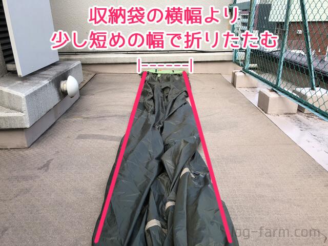 収納袋より少し短めの幅でフライシートを折る