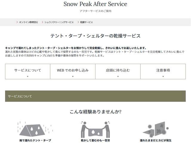 スノーピークのテント・タープ・シェルターの乾燥サービス
