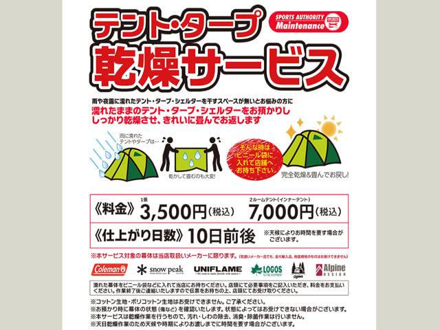 スポーツオーソリティのテント・タープ乾燥サービス
