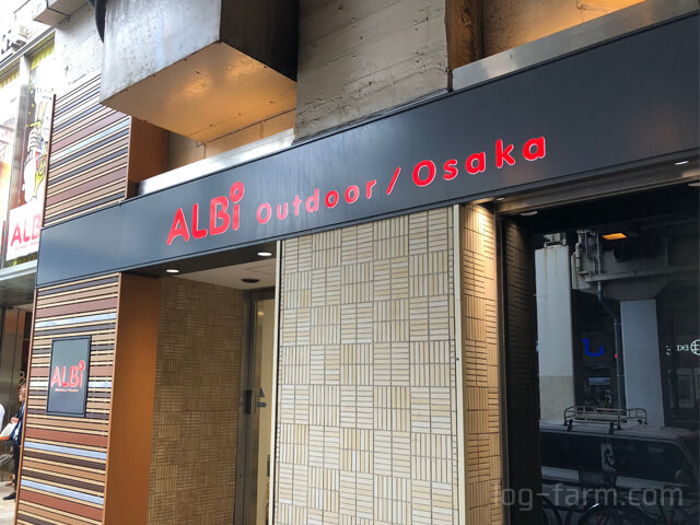 ALBi大阪アウトドア館