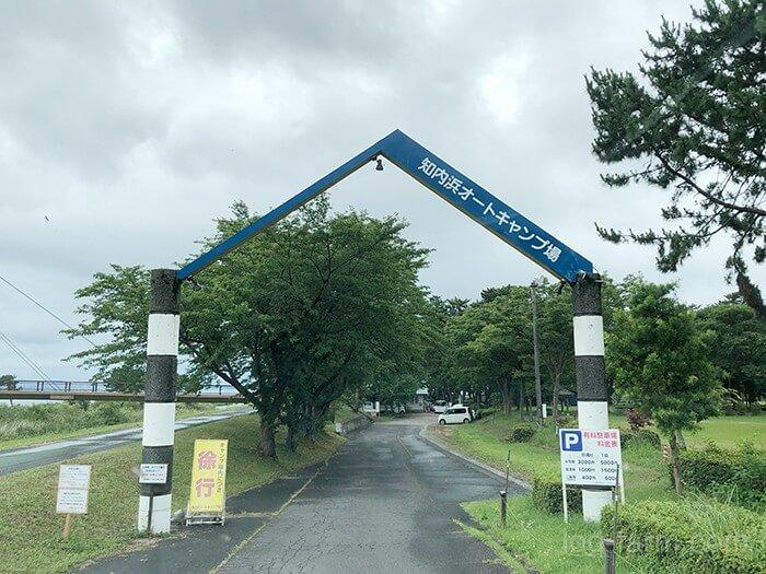 知内浜オートキャンプ場の入場ゲート