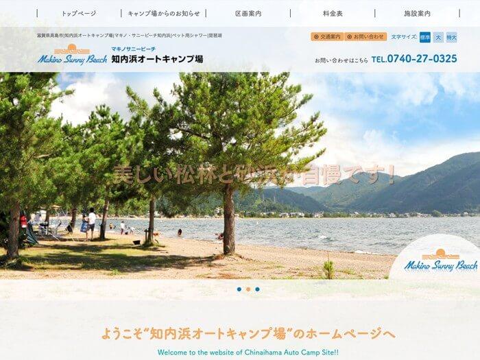 【公式サイト】知内浜オートキャンプ場