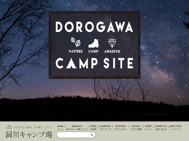 洞川キャンプ場の公式サイト