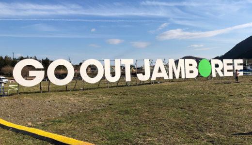 【2019春】GO OUT JAMBOREE 2019に出撃~ふもとっぱらキャンプ場で絶景キャンプ