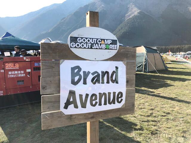 Brand Avenueの立て看板