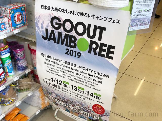 GO OUT JAMBOREE 2019の告知看板