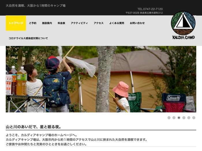 カルディアキャンプ場の公式サイト