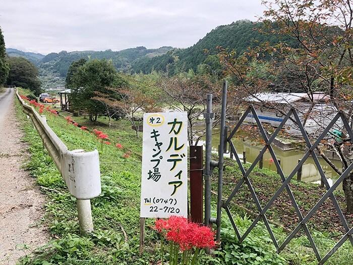 カルディアキャンプ場(第2キャンプ場)
