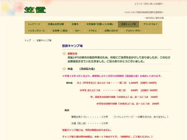 【公式サイト】笠置キャンプ場