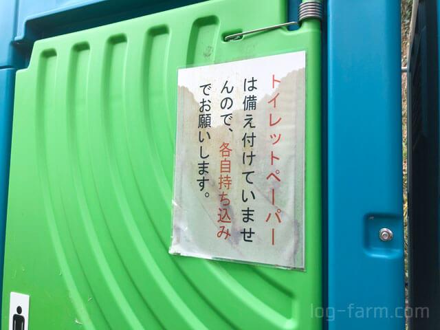 笠置キャンプ場のトイレの張り紙