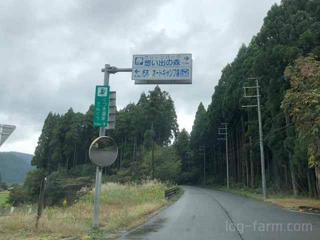 朽木オートキャンプ場へと続く交差点