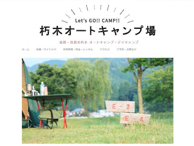 朽木オートキャンプ場の公式サイト