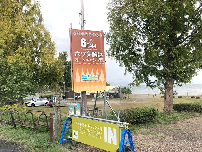 六ツ矢崎浜オートキャンプ場の入口看板