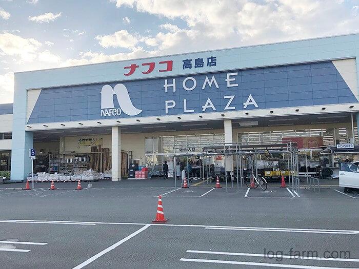 ホームプラザナフコ(高島店)