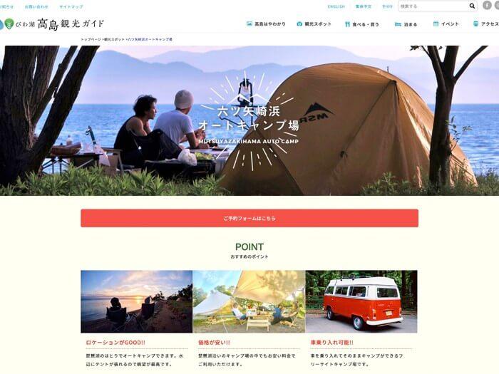 【公式サイト】六ツ矢崎浜オートキャンプ場
