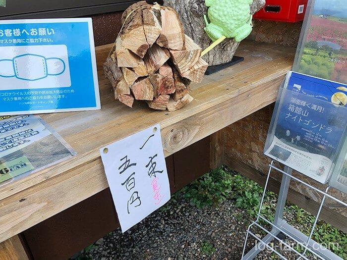六ツ矢崎浜オートキャンプ場の薪の販売