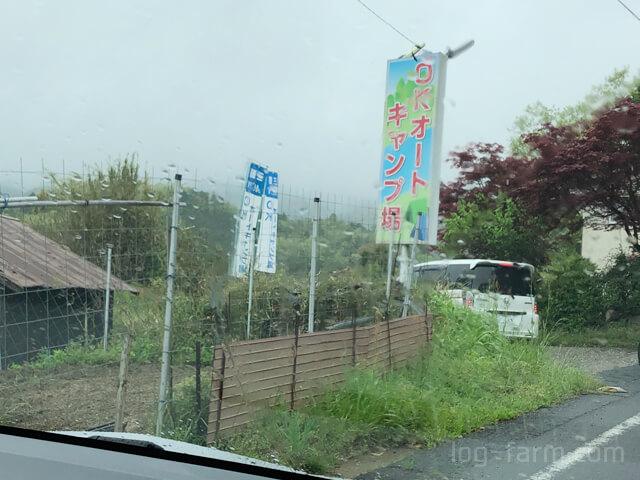 OKオートキャンプ場の入口の旗