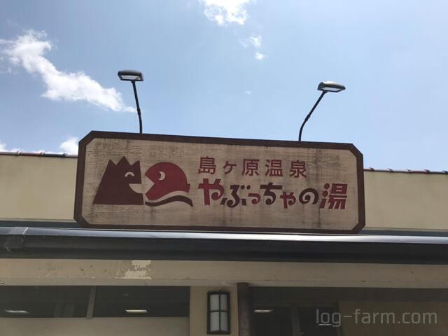 島ヶ原温泉「やぶっちゃの湯」