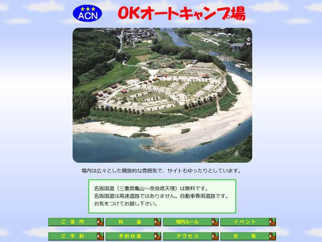 OKオートキャンプ場の公式サイト