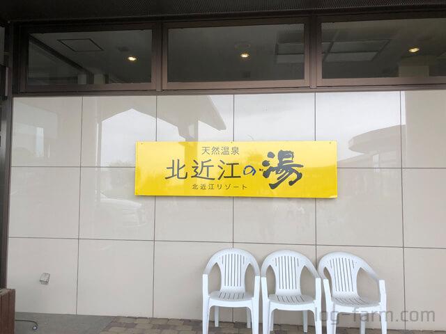 北近江温泉(北近江リゾート)
